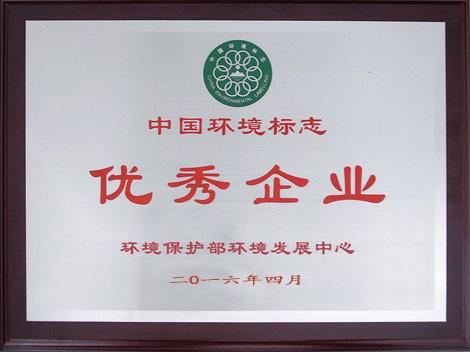 环保优秀企业